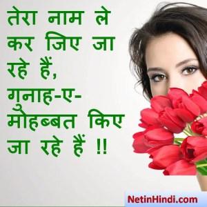 love shayari in hindi तेरा नाम ले कर जिए जा रहे हैं, गुनाह-ए-मोहब्बत किए जा रहे हैं !!