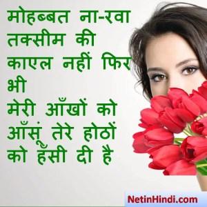 love shayari in hindi मोहब्बत ना-रवा तक्सीम की काएल नहीं फिर भी मेरी आँखों को आँसूं तेरे होठों को हँसी दी है