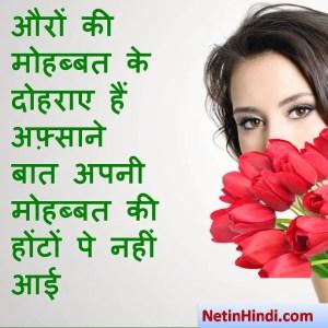 Love Shayari status photos, Love Shayari shayari status, Love Shayari shayari pics औरों की मोहब्बत के दोहराए हैं अफ़्साने  बात अपनी मोहब्बत की होंटों पे नहीं आई