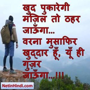 Manzil facebook status, Manzil facebook poetry, hindi Manzil status, status in hindi for Manzil खुद पुकारेगीमंज़िलतो ठहर जाऊँगा…  वरना मुसाफिर खुद्दार हूँ, यूँ ही गुज़र जाऊँगा…!!!