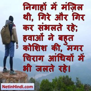 Manzil status in hindi fb, best hindi shayari o n Manzil, new hindi shayari on Manzil, 2 line hindi shayari on Manzil निगाहों मेंमंज़िलथी, गिरे और गिर कर संभलते रहे;  हवाओं ने बहुत कोशिश की, मगर चिराग आंधियों में भी जलते रहे।