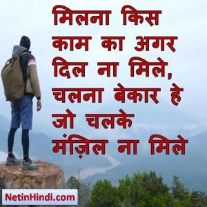 Manzil status in hindi fb, best hindi shayari on Manzil, new hindi shayari on Manzil, 2 line hindi shayari on Manzil मिलना किस काम का अगर दिल ना मिले,  चलना बेकार हे जो चलकेमंज़िलना मिले