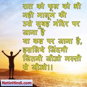 Masti images dpz, Masti images dps, Masti dp for whatsapp, Masti shayari dp रात को फूल को भी नही मालूम की  उसे सुबह मंदिर पर जाना है  या कब्र पर जाना है,  इसलिये जिंदगी जितनी जीओ मस्ती से जीओ।।