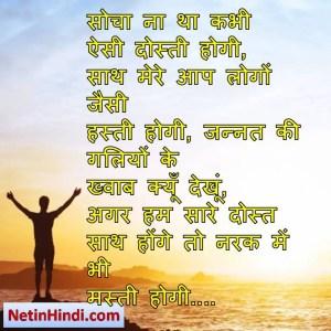 Masti whatsapp status, Masti whatsapp status in hindi, whatsapp status Masti, Masti facebook shayari सोचा ना था कभी  ऐसी दोस्ती होगी,  साथ मेरे आप लोगों जैसी  हस्ती होगी, जन्नत की गलियों के  ख्वाब क्यूँ देखूं,  अगर हम सारे दोस्त  साथ होंगे तो नरक में भी  मस्ती होगी....