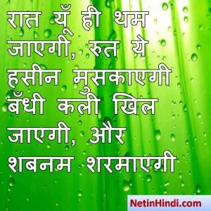 Shabnam shayari dp, Shabnam whatsapp status, Shabnam whatsapp status in hindi, whatsapp status Shabnam Par रात यूँ ही थम जाएगी, रुत ये हसीन मुसकाएगी  बँधी कली खिल जाएगी, और शबनम शरमाएगी