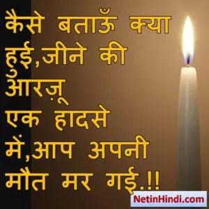 Mout facebook status, Mout facebook poetry, hindi Mout status, status in hindi for Mout कैसे बताऊँ क्या हुई,जीने की आरज़ू एक हादसे में,आप अपनी मौत मर गई.!!