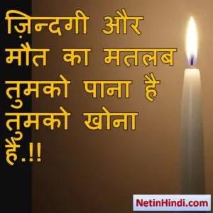 Mout facebook status, Mout facebook poetry, hindi Mout status, status in hindi for Mout ज़िन्दगी और मौत का मतलब तुमको पाना है तुमको खोना है.!!