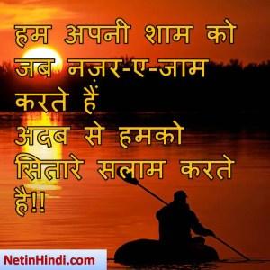 Shaam facebook poetry, hindi Shaam status, status in hindi for Shaam , हम अपनीशामको जब नज़र-ए-जाम करते हैं  अदब से हमको सितारे सलाम करते है!!
