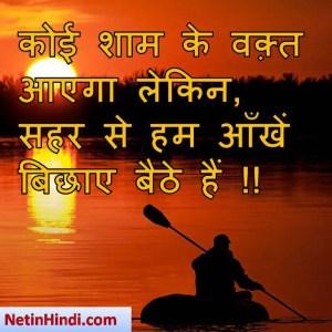 Shaam facebook poetry, hindi Shaam status, status in hindi for Shaam , कोईशामके वक़्त आएगा लेकिन,  सहर से हम आँखें बिछाए बैठे हैं !!