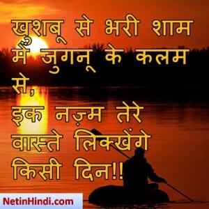 Shaam facebook poetry, hindi Shaam status, status in hindi for Shaam , जिसमें न चमकते हों मोहब्बत के सितारे,  वोशामअगर है तो मेरीशामनहीं है !!