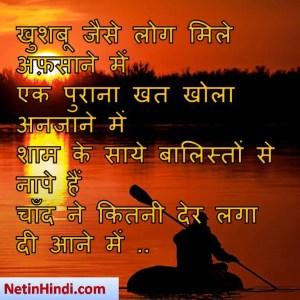 Shaam facebook poetry, hindi Shaam status, status in hindi for Shaam , खुशबू जैसे लोग मिले अफ़साने में  एक पुराना खत खोला अनजाने में  शामके साये बालिस्तों से नापे हैं  चाँद ने कितनी देर लगा दी आने में ..