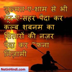 Shaam facebook poetry, hindi Shaam status, status in hindi for Shaam , ज़ुल्मत-ए-शामसे भी नूर-ए-सहर पैदा कर  क़ल्ब शबनम का सितारों की नज़र पैदा कर~फ़ना निज़ामी