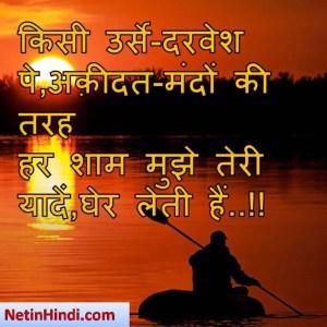 Shaam facebook poetry, hindi Shaam status, status in hindi for Shaam , किसी उर्से-दरवेश पे,अक़ीदत-मंदों की तरह  हरशाममुझे तेरी यादें,घेर लेती हैं..!!