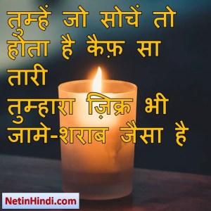 Sharab whatsapp status, Sharab whatsapp status in hindi, whatsapp status Sharab, Sharab facebook shayari तुम्हें जो सोचें तो होता है कैफ़ सा तारी  तुम्हारा ज़िक्र भी जामे-शराब जैसा है