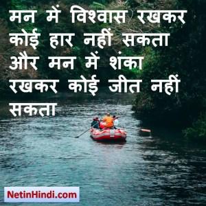 Atmavishvas quotes in hindi 1