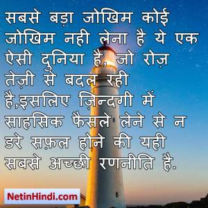 Dar motivational thoughts in hindi 1