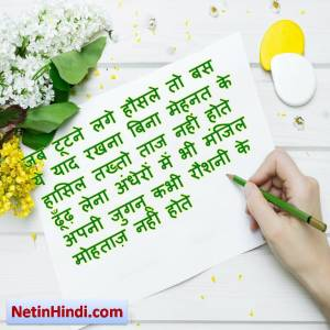 Manzil motivational quotes in hindi