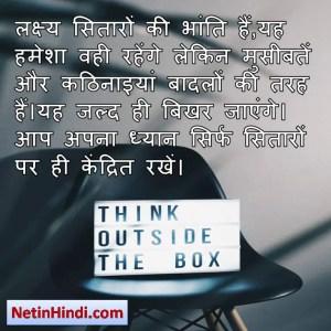 Lakshya motivational thoughts in hindi 3