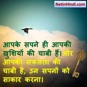 Sapne khwab motivational thoughts in hindi