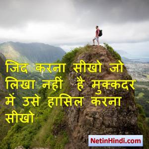 Zid motivational quotes in hindi 3