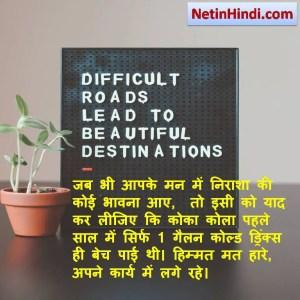 Honsla Himmat motivational thoughts in hindi 2