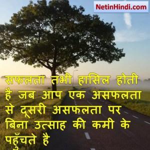 Utsah motivational thoughts in hindi 3