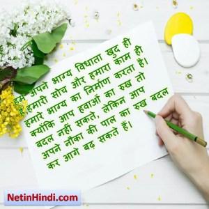 Bhagya motivational thoughts in hindi2