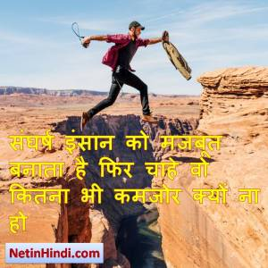 Sangharsh motivational thoughts in hindi
