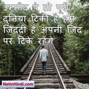 Zid motivational quotes in hindi 2