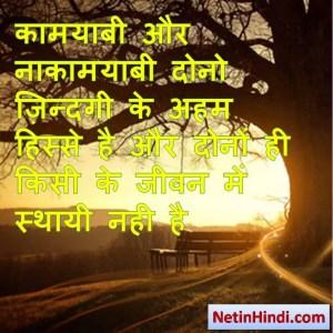 Jivan motivational quotes in hindi