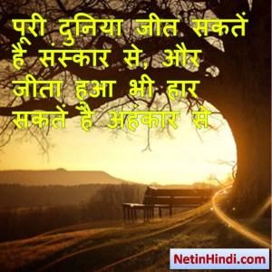 Duniya thoughts in hindi 3