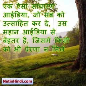 Utsah motivational thoughts in hindi 2