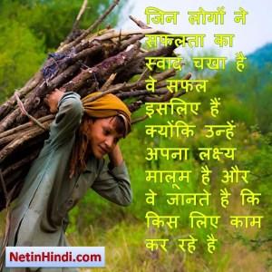 Lakshya motivational thoughts in hindi 5