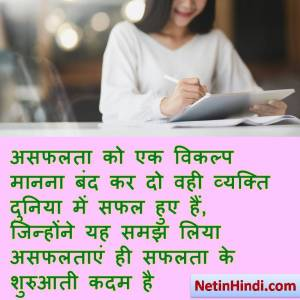 Duniya thoughts in hindi