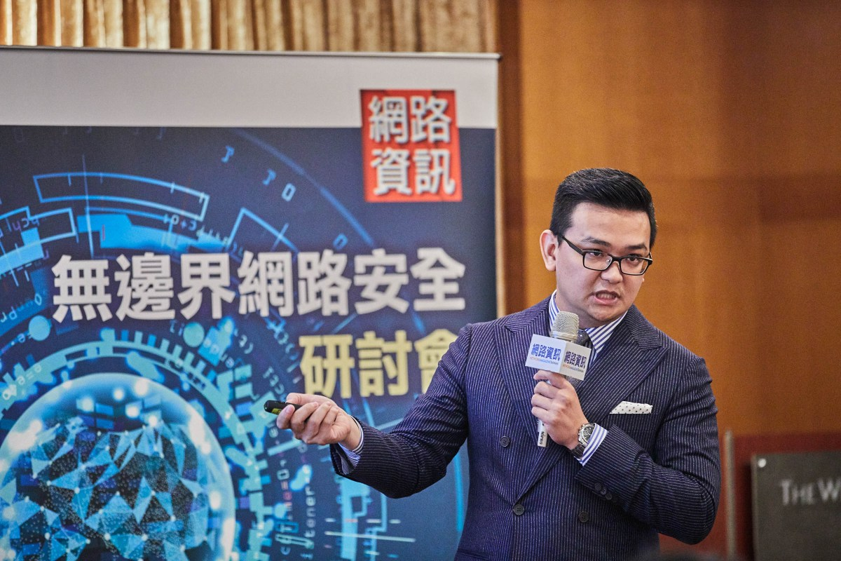 2018.11.28-無邊界網路安全研討會台北場_中芯數據-59.jpg?fit=1200%2C800&ssl=1