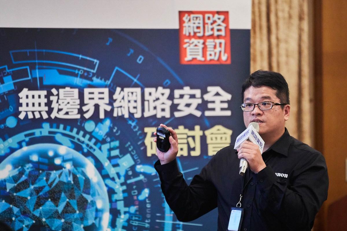 2018.11.28-無邊界網路安全研討會台北場_Canon-13.jpg?fit=1200%2C800&ssl=1