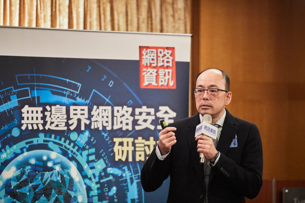 2018.11.28-無邊界網路安全研討會台北場_F5-32.jpg?fit=1200%2C800&ssl=1