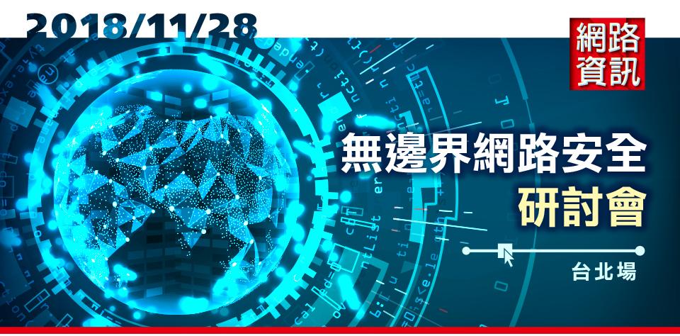 20181128-研討會-台北-1.jpg?fit=960%2C474&ssl=1