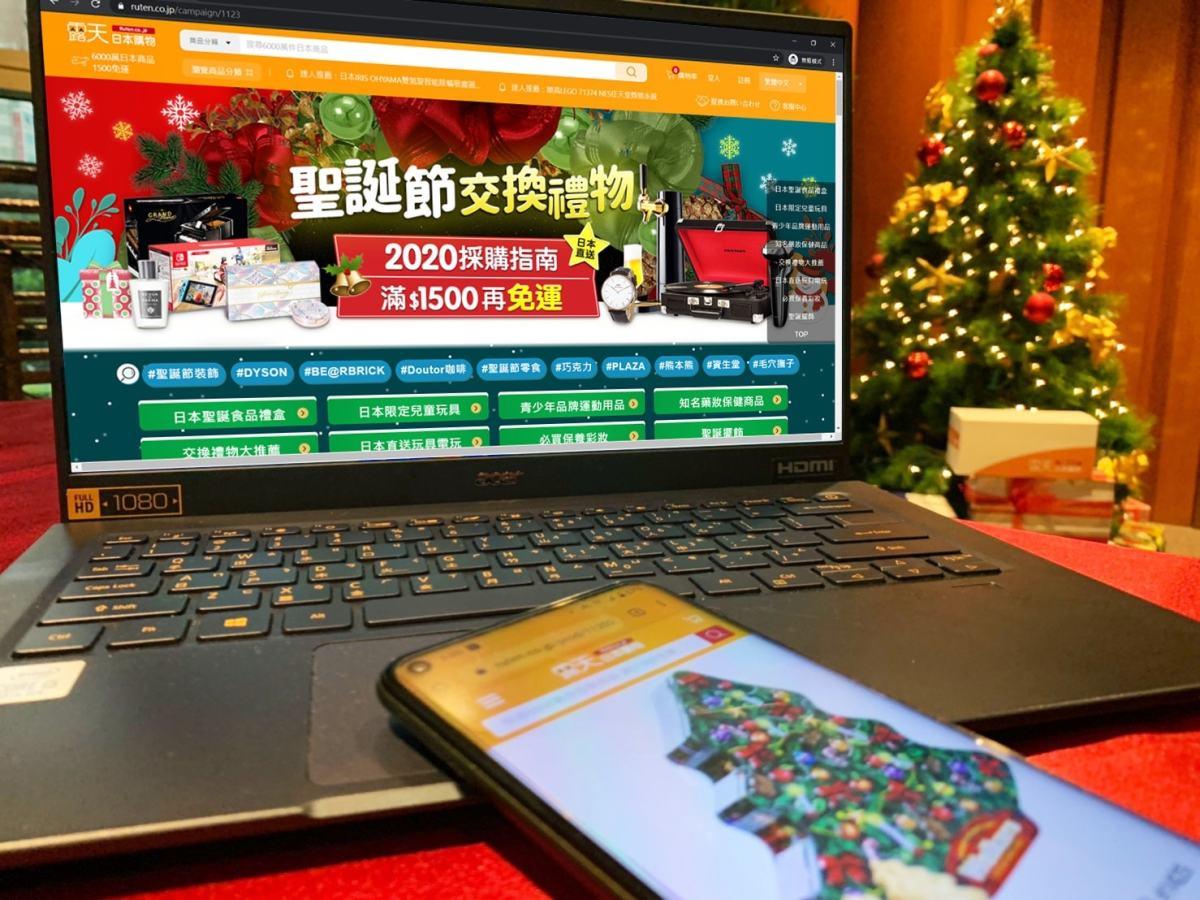 日本露天今推出聖誕節採購指南,特別規劃8大類應景耶誕禮物商品專區圖片提供-日本露天.jpg?fit=1200%2C900&ssl=1