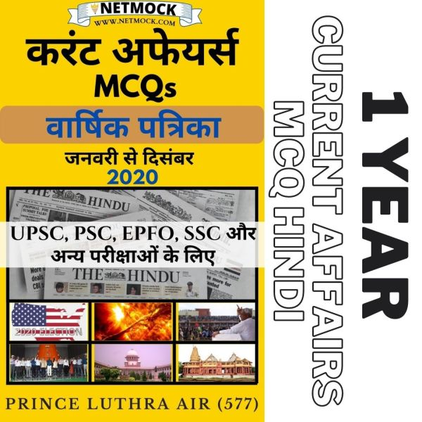 1 Year Hindi Current Affairs MCQs for UPSC 2021