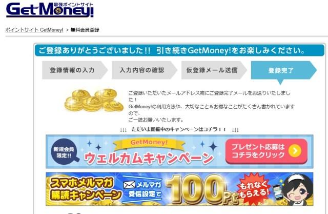 getmoney04