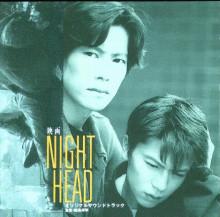 1992年 NIGHT HEAD