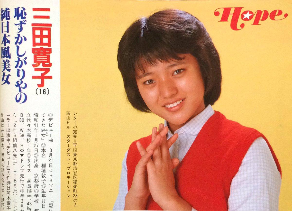 三田寛子さんの画像その5