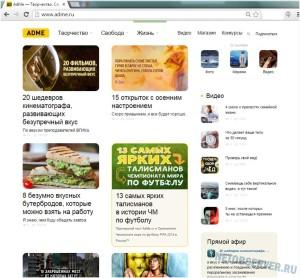 Сайт о творчестве Adme.ru: главная