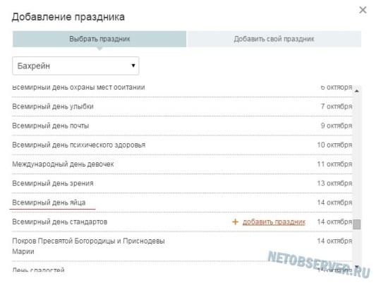 Социальная сеть Одноклассники - выбор Праздника