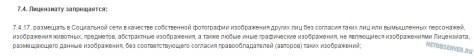 Добавление фото в ok.ru - условия