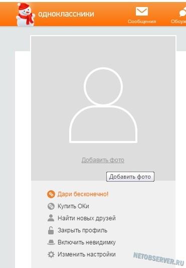 Добавление фото в профиль Одноклассников