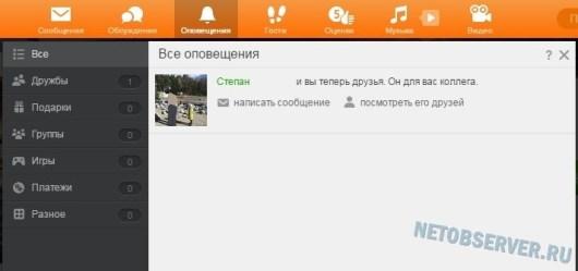 Оповещения в ok.ru