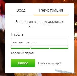 Регистрация в Одноклассниках - назначение пароля
