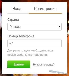 Заполнение формы регистрации на Одноклассниках